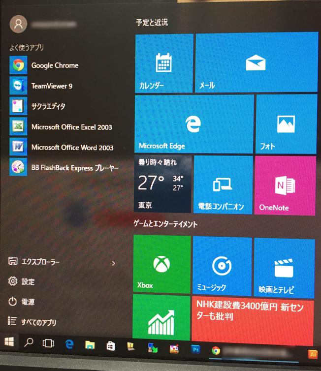 Windows10 アイコンデザイン