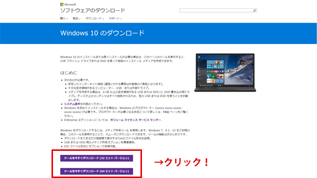 Windows10 download