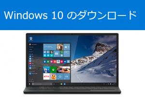 Windows10 ダウンロード方法