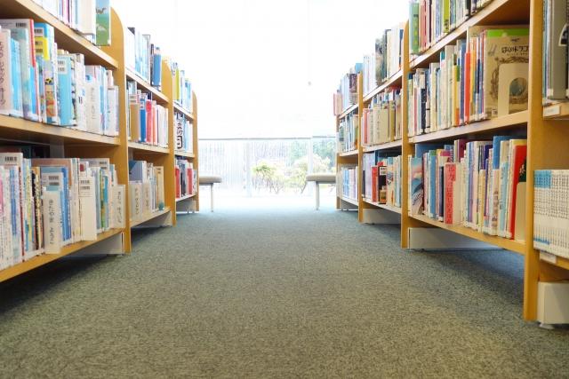 図書館で借りるのも可